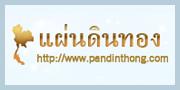banner pandinthong