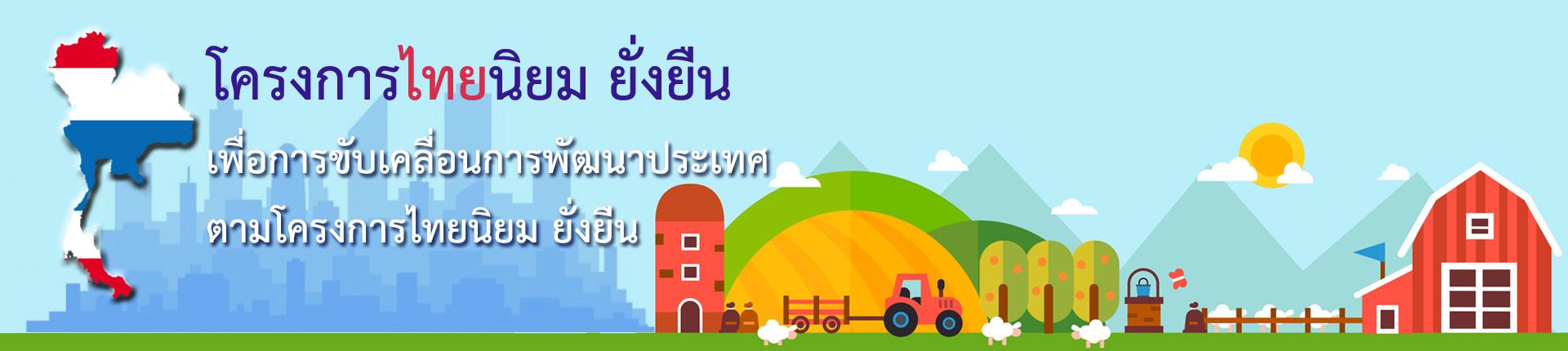 banner thai niyom